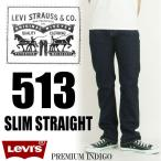 Levi's リーバイス 513 スリムストレート プレミアムインディゴ ストレッチ ジーンズ