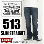 Levi's リーバイス 513 スリムストレート ダークヴィンテージ ストレッチ ジーンズ