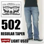 リーバイス 502 ジーンズ レギュラー テーパード ライトユーズド Levi's502