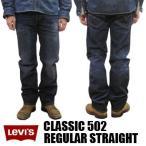 ショッピングリーバイス リーバイス 502 ジーンズ レギュラーフィットストレート ダークヴィンテージ Levi's502