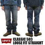 Levi's リーバイス 503 ジーンズ ルーズフィットストレート ライトヴィンテージ LV-00503-0298 21522-0001