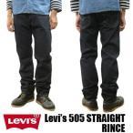 Levi's/リーバイス 505 ジーンズ ストレート プレミアムインディゴリンス