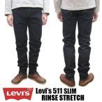 Levi's/リーバイス 511 ジーンズ スキニー リンス ストレッチ
