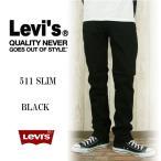 Levi's/リーバイス 511 スリム ブラック ストレッチデニム Levi's CLASSIC