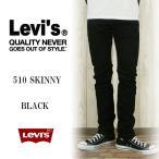 Levi's/リーバイス 510 スキニーフィット ブラック ストレッチデニム