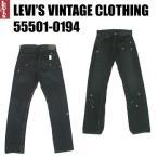 LEVIS VINTAGE CLOTHING リーバイス 501XX ヴィンテージ 1955年モデル ジップカスタマイズドブラック LV-55501-0194