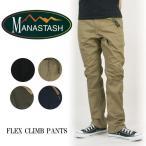 MANASTASH マナスタッシュ ストレッチ クライミングパンツ FLEX CLIMB PANTS ボルダリングパンツ