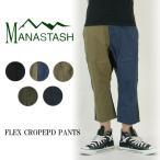 MANASTASH マナスタッシュ ストレッチ クロップドパンツ FLEX CROPPED PANTS ボルダリングパンツ
