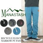 MANASTASH/マナスタッシュ リサイクル フリース パンツ RECYCLE FLEECE NARROW