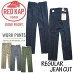 ショッピングレッド レッドキャップ ワークパンツ RED KAP レギュラーフィット 5ポケット ワークパンツ JEAN CUT