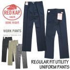 レッドキャップ ワークパンツ RED KAP レギュラーフィット トラウザーパンツ UTILITY UNIFORM PANTS
