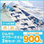 アウトレット ひんやりマフラータオル3枚セット 日本製