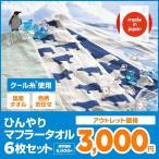 アウトレット ひんやりマフラータオル6枚セット 日本製