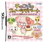 DS【新品】 チョコ犬のスィーツデパート 〜パティシェ育成シミュレーションゲーム〜