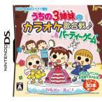 DS【新品】 うちの3姉妹の カラオケ歌合戦