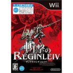 Wii【新品】 斬撃のREGINLEIV(レギンレイヴ)