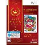 Wii【新品】 桃太郎電鉄2010 戦国・維新のヒーロー大集合!の巻 [みんなのおすすめセレクション]
