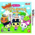 ショッピングたまごっち 3DS【新品】 ちょーりっち! たまごっちのプチプチおみせっち