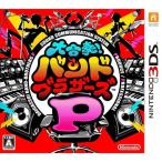 3DS【新品】 大合奏! バンドブラザーズP