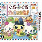 3DS【新品】 ぐるぐるたまごっち!