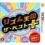 3DS【新品】 リズム天国 ザ・ベスト+