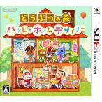 ショッピングどうぶつの森 3DS【新品】 どうぶつの森 ハッピーホームデザイナー