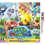 3DS【新品】 みんなのポケモンスクランブル
