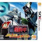 3DS【新品】 超・戦闘中 究極の忍とバトルプレイヤー頂上決戦!