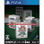 PS4【新品】 SIMPLEシリーズG4U Vol.1 THE 麻雀