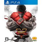 PS4【新品】 ストリートファイターV (通常版) 〈特典同梱〉