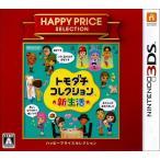 【送料無料】【新品】3DS:トモダチコレクション 新生活 [ハッピープライスセレクション]