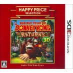 【送料無料】【新品】3DS ドンキーコング リターンズ 3D ハッピープライスセレクション