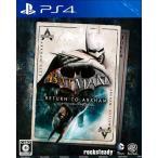 PS4 バットマン:リターン・トゥ・アーカム 新品 送料無料