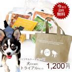 John Coco ジョンココ トライアルセット 犬用 お試しセット