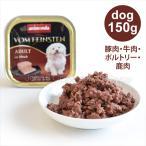 アニモンダ フォムファインステン アダルト 豚肉・牛肉・鳥肉・鹿肉 150g