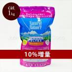 ナチュラルバランス 【10%増量】CAT オリジナルウルトラホールボディヘルスキャットフード-1kg