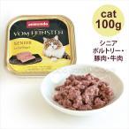 アニモンダ キャットフード フォムファインステンシニアキャット ポルトリー・豚肉・牛肉 100g