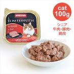 アニモンダ フォムファインステン シニア 牛肉豚肉鶏肉 100g
