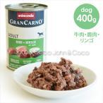 アニモンダ グランカルノ アダルト 牛肉・鹿肉・リンゴ400g