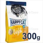 ハッピーキャット(HAPPYCAT)  スプリーム アダルト ライト  300g