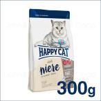 ハッピーキャット(HAPPYCAT) スプリーム ダイエットニーレ 腎臓ケア (ニーレン) 300g