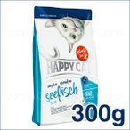 ハッピーキャット(HAPPYCAT) センシティブ グレインフリー シーフィッシュ 300g