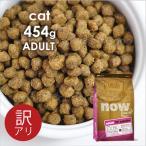【送料無料】穀物不使用の成猫用フード