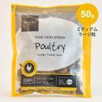 POCHI(ポチ) ザ・ドッグフード 3種のポルトリー サンプル 50g ML粒 大袋 大型犬 中粒 中型犬
