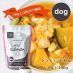 POCHI(ポチ) ザ・ドッグフード ☆トッピングフレンドリー お試しパック☆ ハロウィン限定 ワイルドサーモン1kgと鶏肉とかぼちゃのポタージュ