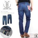 Japan Blue Jeans ジャパンブルージーンズ アンクル丈カット セルヴィッチ ワンウォッシュ スリムテーパード ジーンズ