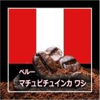ショッピング父の日 ギフト コーヒー マチュピチュ インカワシ組合 500g(生豆時) クリックポストで送料無料/自家焙煎コーヒー豆/ご注文後に完全個別焙煎