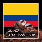 ショッピング父の日 ギフト コーヒー コロンビア スウィートベリーSUP 350g(生豆時) クリックポストで送料無料/自家焙煎コーヒー豆/ご注文後に完全個別焙煎