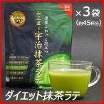 ショッピング抹茶 抹茶 パウダー 粉末 ケーキ 送料無料 ×3袋