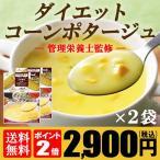 コーンポタージュ 粉末 コーンスープの素 インスタン